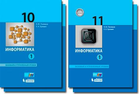 Учебник информатика 10 класс углубленный уровень поляков еремин.