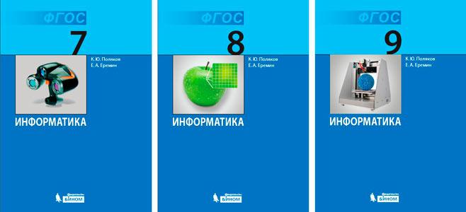 Решебник к Учебнику по Информатике 9 Класс Босова 2013