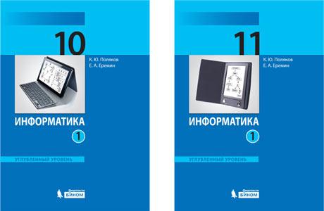 Учебник Информатики Онлайн 10 Класс Угринович
